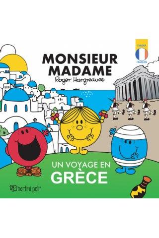 Μικροί Κύριοι - Περιπλάνηση στην Ελλάδα (γαλλικά)
