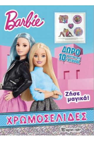 Barbie - Ζήσε Μαγικά