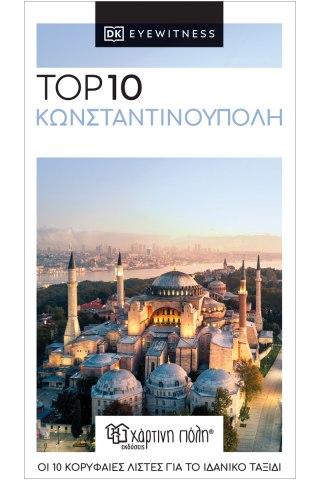 TOP 10 Κωνσταντινούπολη - DK EYEWITNESS