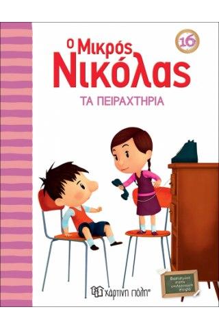 Ο Μικρός Νικόλας 16-Τα Πειραχτήρια