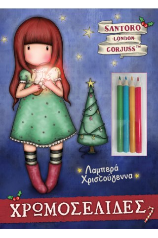 Santoro Gorjuss - Λαμπερά Χριστούγεννα