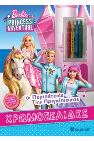 Barbie - Οι Περιπέτειες της Πριγκίπισσας