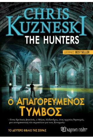 The Hunters 2-Ο Απαγορευμένος τύμβος