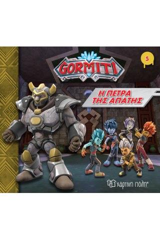 Gormiti - Η Πέτρα της Απάτης