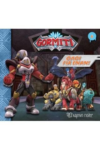 Gormiti - Όλοι για Έναν!