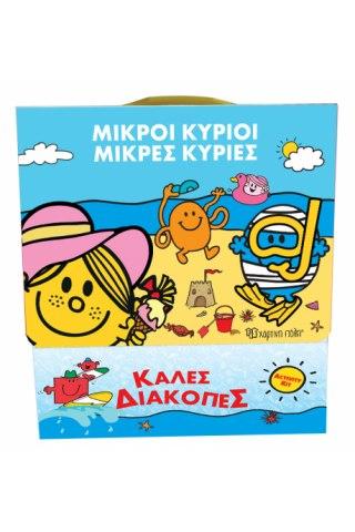 Μικροί Κύριοι - Μικρές Κυρίες - Κουτί Δραστηριοτήτων - Καλές Διακοπές