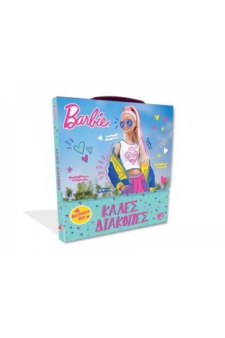 Barbie - Κουτί Δραστηριοτήτων - Καλές Διακοπές