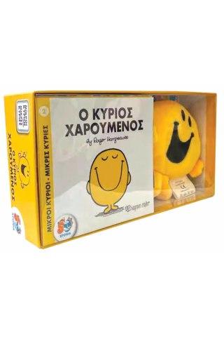 Βιβλίο και Λούτρινο Κουκλάκι 2 - Ο Κύριος Χαρούμενος