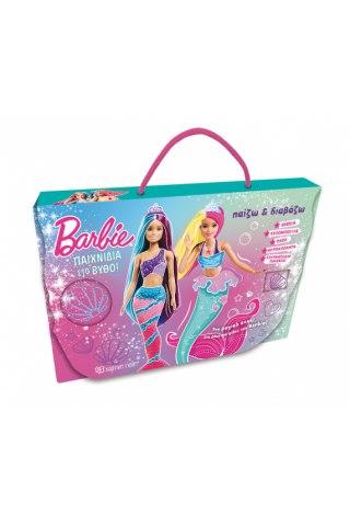 Barbie Dreamtopia - Παίζω και Διαβάζω - Παιχνίδια στο βυθό