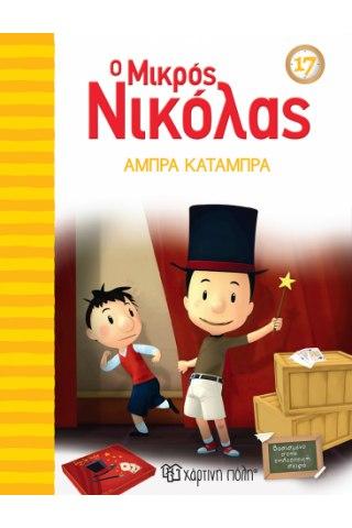 Ο Μικρός Νικόλας 17 - Άμπρα Κατάμπρα