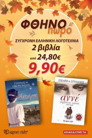 Ελληνική Λογοτεχνία (Φθηνό-Πωρο 1)