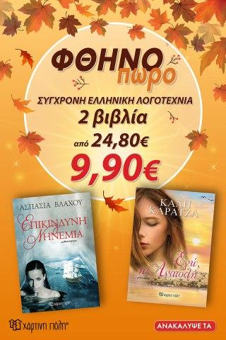 Ελληνική Λογοτεχνία (Φθηνό-Πωρο 2)