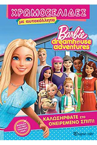 Barbie - Καλωσήρθατε στο Ονειρεμένο Σπίτι