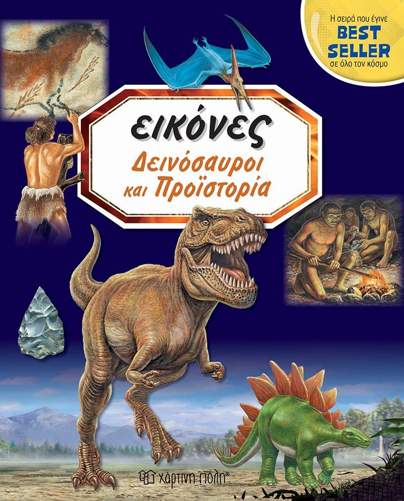Εικόνες 1 - Δεινόσαυροι και προϊστορία